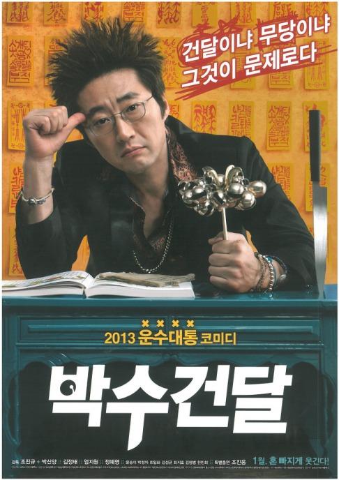 박수건달 토렌트.dvd